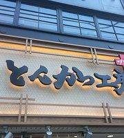 Tonkatsu Kobo Plus
