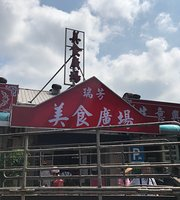Hong Shao Beef Noodle