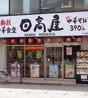 Chinese Cafeteria Hidakaya Shimoigusa Ekimae