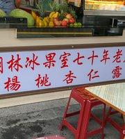 Chao Lin Fresh Juice