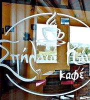 Spilaio Kapsia Kafe