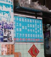 七彩冰果店