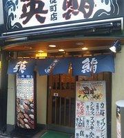 英鮨 御徒町店