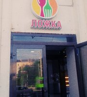 Goryachaya Lozhka