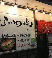 Naniwatei