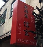 Izakaya Shingen Shinbashi