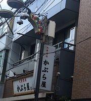 大衆酒場 かぶら屋 代田橋店