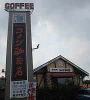 Komeda Coffee Yokohama Nakata