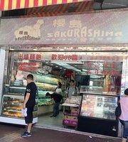 Sakurashima Bakery (Tsuen Wan)