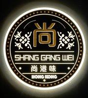 Shang Gang Wei Restaurant