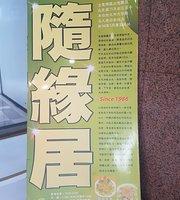 Sui Yuan Ju Vegetarian Shop