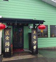 Chinese Restaurant Fukurinro Nakawari