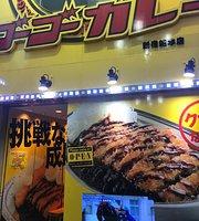 Go Go Curry Shinjuku Higashiguchi Ekimae Stadium