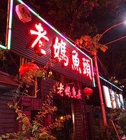 LaoMa YuTou Guan
