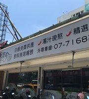 汤师父美味锅 - 高雄中正店