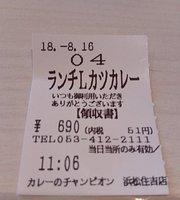 Curry No Champion Hamamatsu Sumiyoshi