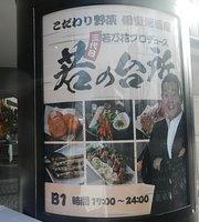 Waka No Daidokoro Kodawari Yasai Hirosaki Ekimae