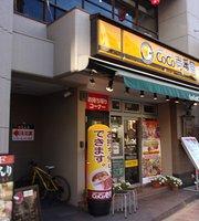 Coco Ichibanya Hongo 3-Chome Ekimae