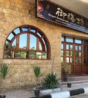 مطعم يوشانفنغ رويال