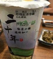 Chi Cha Xiao Pu