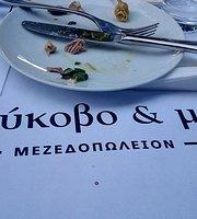 Μπούκοβο & Μέλι