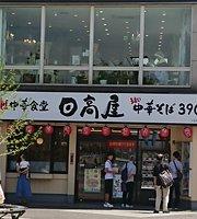 Hidakaya Tokaichiba South Entrance