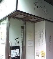 Nogami Hanare Sapporo Asty 45 Hanbaiten