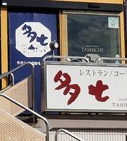 レストラン多七