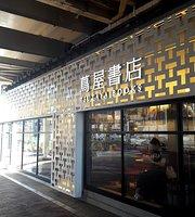 Starbucks Coffee Nakameguro Tsutaya Bookstore