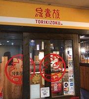Torikizoku Tenjinbashi 3 Chome