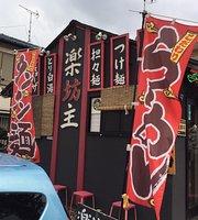 Menya Rakubozu