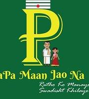 Papa Maan Jao Na