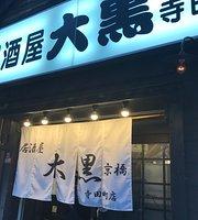 大黒 寺田町店