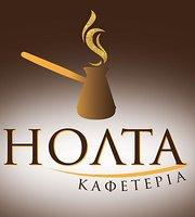 Holta Cafetaria