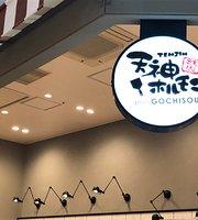 Tenjin Horumon Plus Gochisou Aeon Mall Chikushino