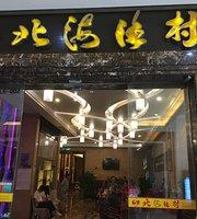 BeiHaiYuCun (TianLi MingCheng)