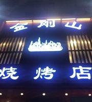 JinGang Shan ShaoKao (HongQi Main Street)