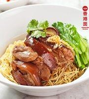 HKN Hongkong Noodle Watergate
