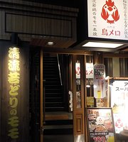 Sandaime Torimero Goka West Entrance Ekimae