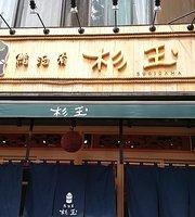 鮨 酒 肴 杉玉 神楽坂店