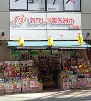 おかしのまちおか中村橋店