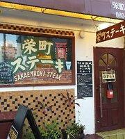 Sakaemachi Steak