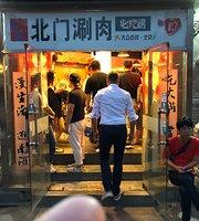 老北京涮羊肉(铃铛胡同店)
