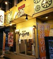 Hakkenden Hoshigaoka