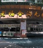 老牌福合沟无米粿甜汤粿品店