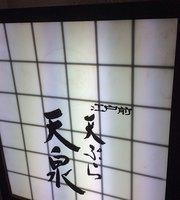 江戸前天ぷら 天泉