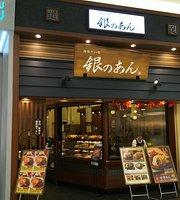 Gin no An Aeon Mall Urawa Misono