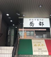 Hand Made Juwari Soba Kyoto