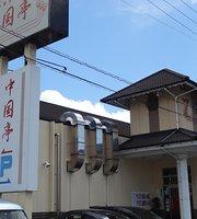Chinese Restaurant Chugokutei