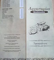 Archontaraki